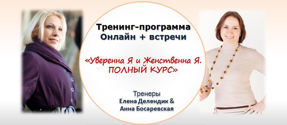 Тренинг-программа для Женщин