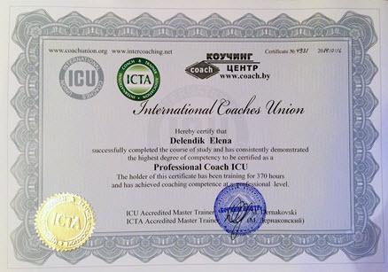 Сертификат Международного союза коучей