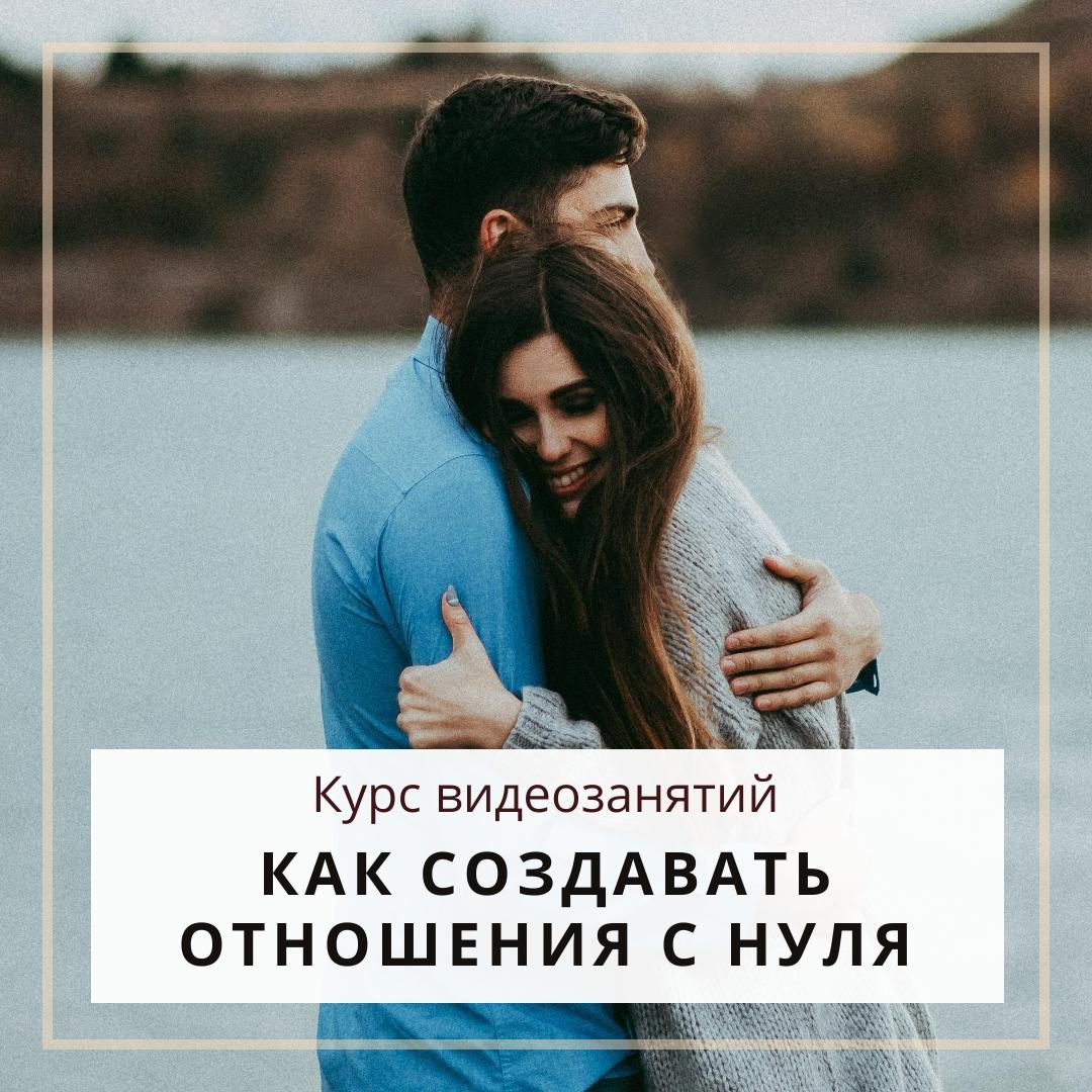 start-relationship